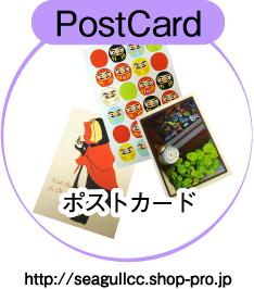 ポストカード(オンライン販売)へ移動