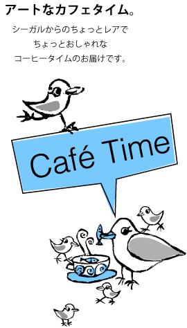 アートなカフェタイム。シーガルからのちょっとレアでちょっとおしゃれなコーヒータイムのお届けです。