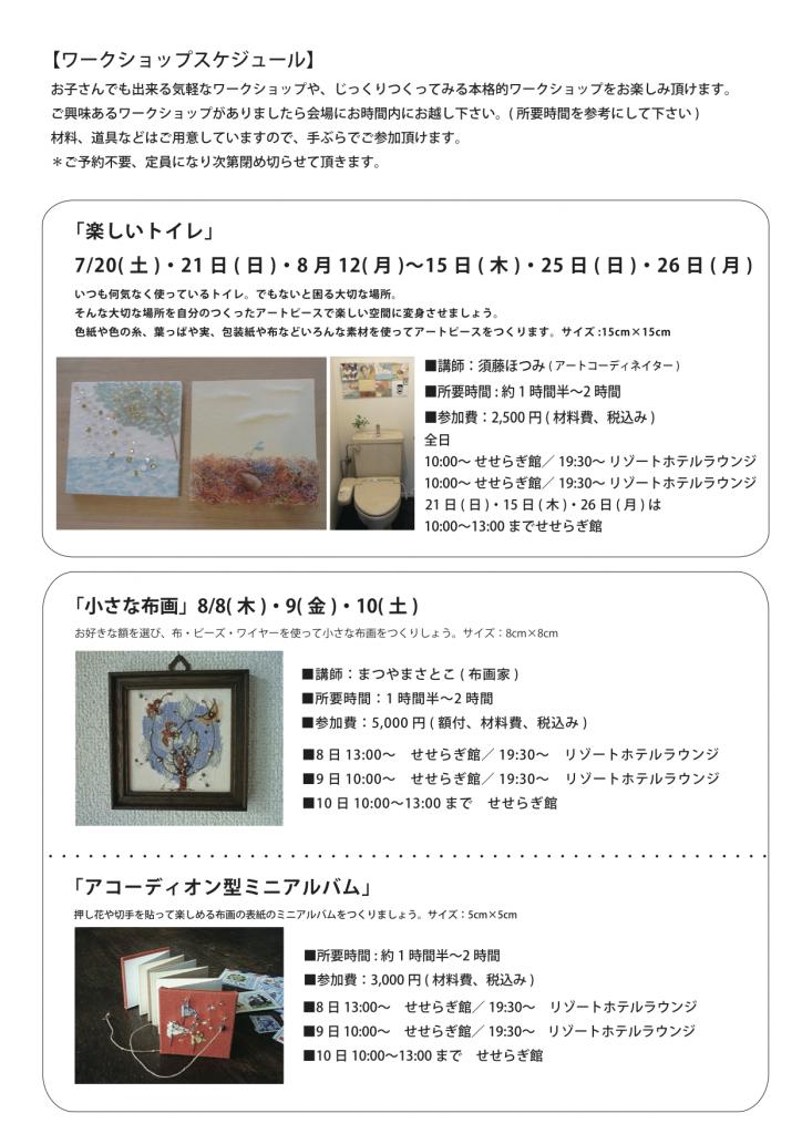2013_07_tateshina_02
