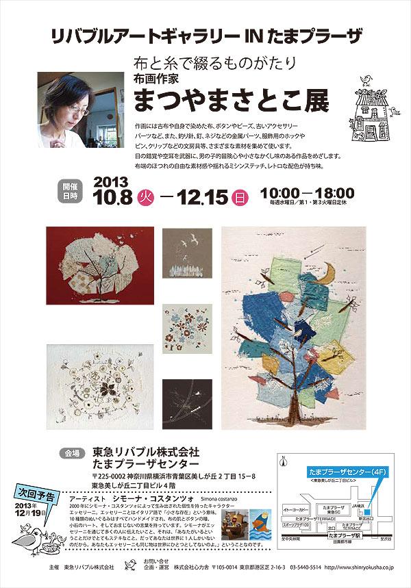 20131003_matsuyama