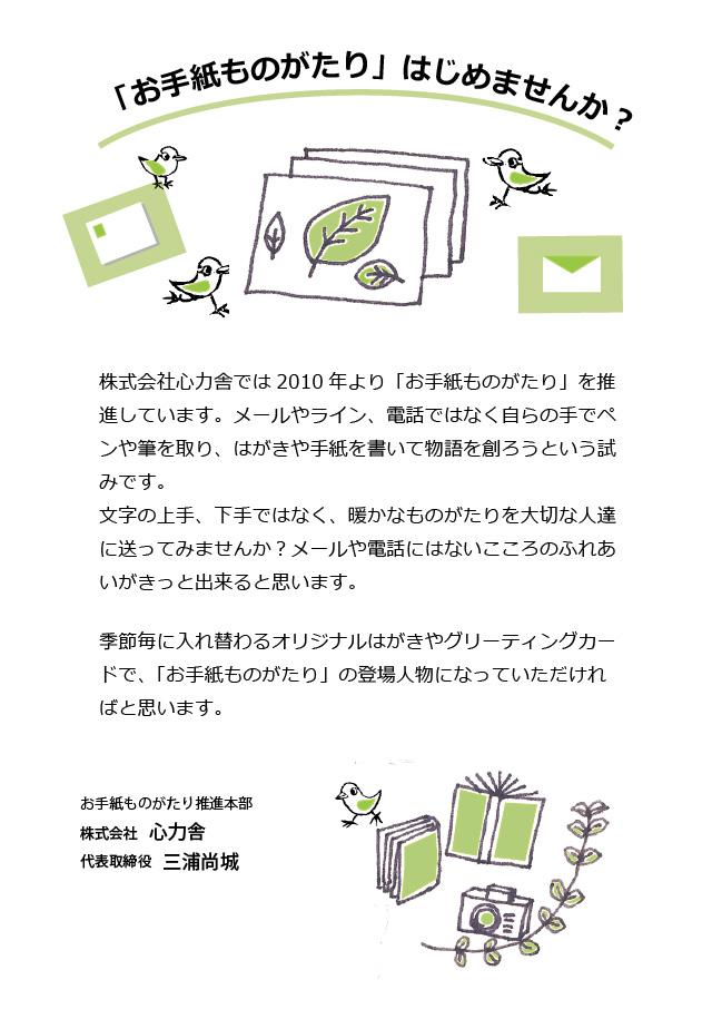 otegamichirashi