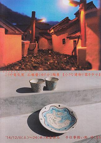 s_ishibashi_koten_komori